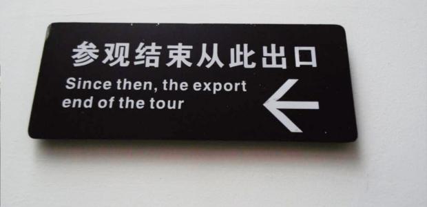 Diario cinese #4: Tutti i segreti per lavorare in Cina